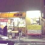 阿波屋 - 店舗外観
