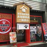 太田精肉店 - 外観