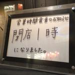 ダイハチ商店 - 閉店1時