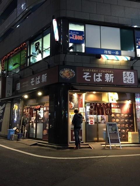 そば新 新宿小滝橋通り店