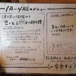 """手打ちそば 一会寮 - メニュー """"1-4月""""。"""