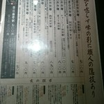45398609 - 坦々麺メニュー