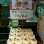 あずさ堂 小林 松本駅ビル MIDORI店 - これこれ、この商品がお目当ての品なんですよ。見つけましたよ~。