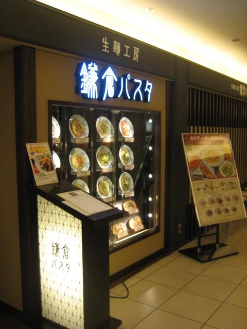 鎌倉パスタ たまプラーザ店