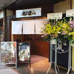 木村屋本店 - 外観写真: