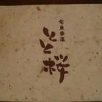 旬魚季菜 とと桜 - メニュー