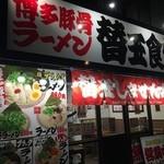 博多豚骨ラーメン 替玉食堂 -