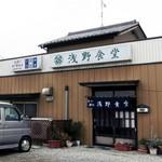 浅野食堂 - 太田市 細谷町 浅野食堂