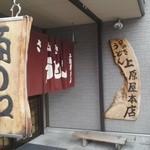 讃岐うどん 上原屋 本店 - 店入口2