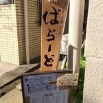 ばらーど - 東京法務局中野出張所の向かいにあるこの看板が目印