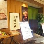 銀座しゃぶ通 好の笹 - マロニエゲート12階