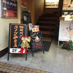 コメダ珈琲店 - お店は2階