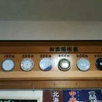 回転ずし 磯あそび 茂原店 - お皿の値段(最近変わった2010.7)