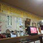 きばらし食堂 -