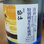 沼田屋 - 酔仙