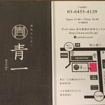 焼肉ホルモン 青一 - 焼肉ホルモン 青一(東京都港区青山一丁目)お店の名刺