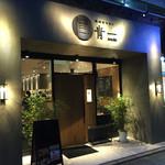 焼肉ホルモン 青一 - 焼肉ホルモン 青一(東京都港区青山一丁目)外観