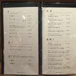 焼肉ホルモン 青一 - 焼肉ホルモン 青一(東京都港区青山一丁目)メニュー