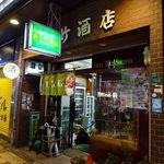 井上竹商店 -
