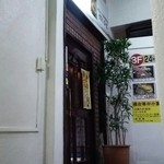 名護そば まきし食堂 - エレベーターか階段で3階に…入口です。