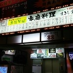 名護そば まきし食堂 - 国際通り沿いにお店があります。