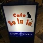 カフェ ソララ -