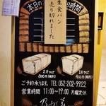 高級「生」食パン 乃が美 栄店 -
