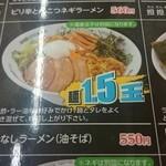 45429320 - メニュー 汁なしラーメン(油そば)