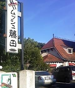 ムッシュ藤田 城ノ内店