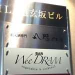 純米酒専門YATA - 外観