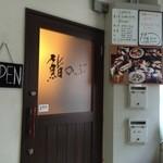 鮨のぶ - お店の入り口