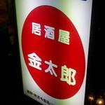 居酒屋金太郎 - 151102東京 金太郎 看板