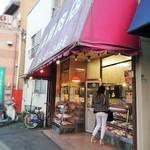松井精肉店 - 美人も買いに来ます