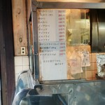松井精肉店 - 揚げ物メニューです
