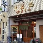 蕎麦処 朝日屋 - 恵比寿駅東口すぐ