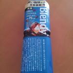 AGF鈴鹿 - ドリンク写真:又吉のエッセイ(ネタバレ注意!)