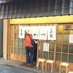 とんかつ山家 - 御徒町にあるのは知っていたが、上野にあるのを知ったので来てみました‼️ こちらの方が落ち着いた感じです(^_^)