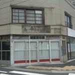 牡丹江 - 店舗・跡地[平成27年6月26日(金)撮影]