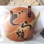 羊羹屋本舗 - どら焼き(157円税込)