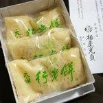 柏屋光貞 - 行者餅(3個)