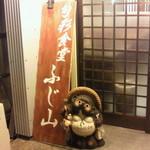 旬彩食堂 ふじ山 - 看板と信楽焼の狸