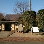 浅野食堂 - ご近所の高山彦九郎記念館
