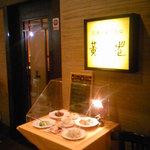 chaini-zukicchinourou - 外観①