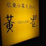 chaini-zukicchinourou - 看板①