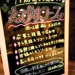 chaini-zukicchinourou - メニュー①