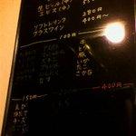 4545481 - 黒板にはドリンクと串カツメニュー