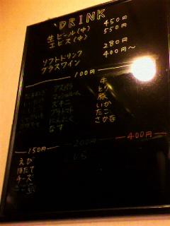 喰らい場 - 黒板にはドリンクと串カツメニュー