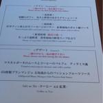 スカイ レストラン 634 - ランチ一番お手軽メニュー