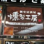 45454757 - 新宿三丁目@燻製工房