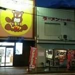 ニュー東京 - みなと口AQUA裏!お隣はバーベキュー弁当のお店ですぞ!